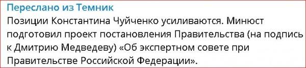 Башни Кремля: Около Кремлевские слухи 26.03.2019
