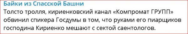 Кремлевские башни - около Кремлевские слухи 01.04.2019