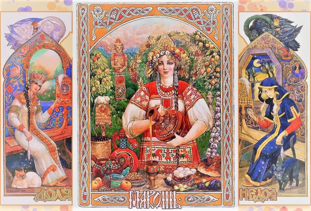 10 ноября-один из славянских праздников почитания богини судьбы Макоши.Что надо делать в этот день для улучшения судьбы