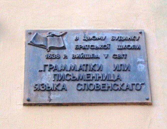В этом здании братской школы 1638 г. вышли в свет «ГРАММАТIКИ ИЛИ ПИСЬМЕННИЦА ЯЗЫКА СЛОВЕНСКАГО»
