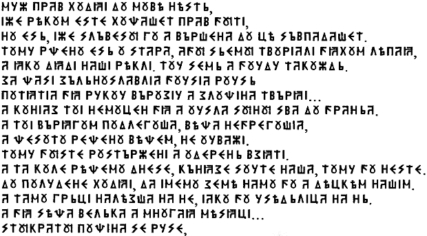 Реабилитация древнейшей истории Руси, или эта удивительная деревянная «Влескнига»