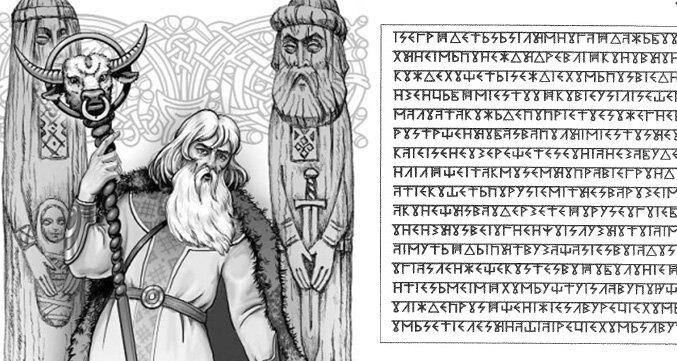 Ведическое письмо древних славян, Каруна и Велесова книга