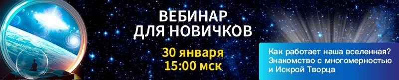 https://metaisskra.com/blog/kak-rabotaet-nasha-vselennaya-vebinar/