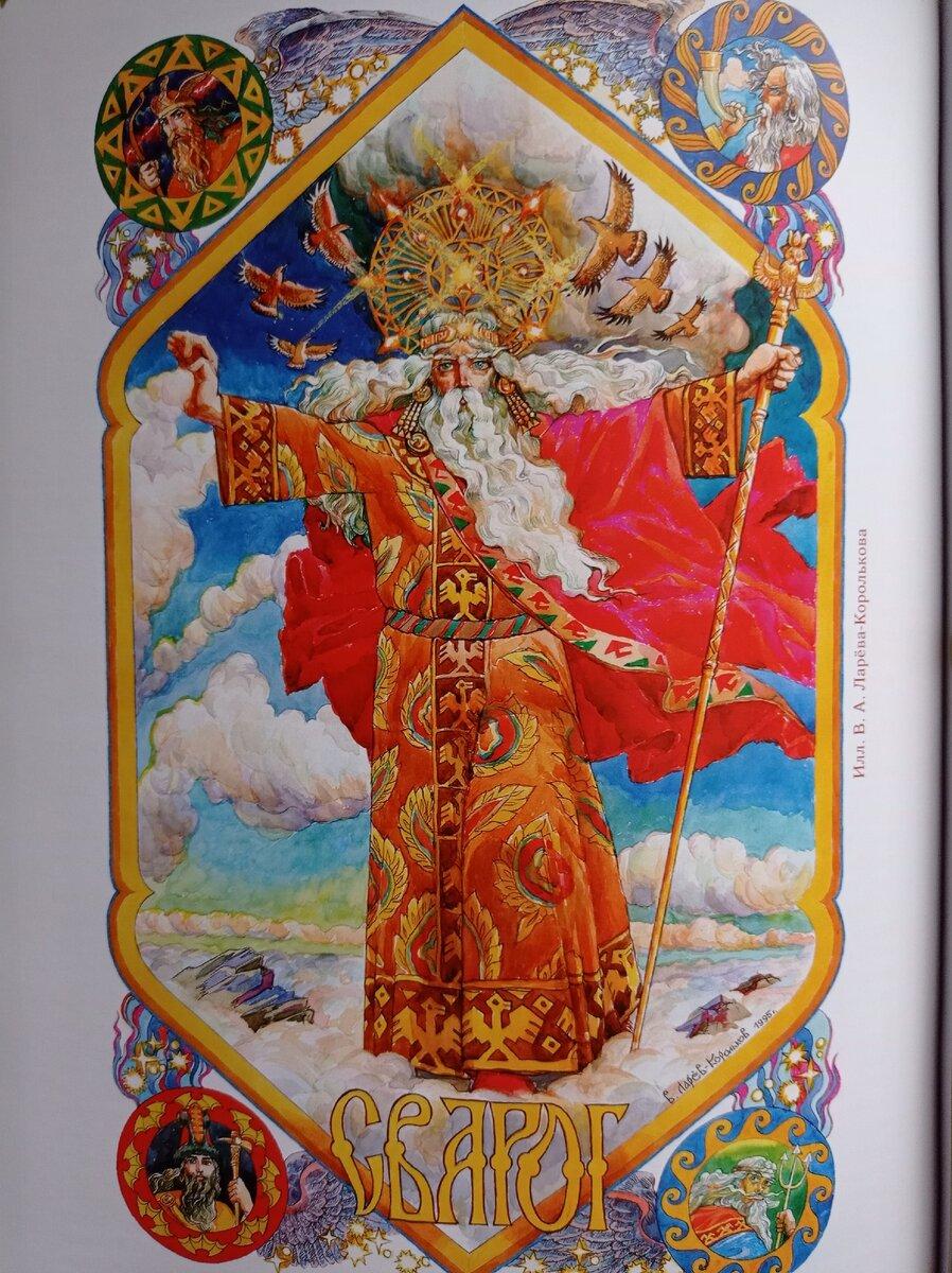 """""""Сварог"""", иллюстрация В.А. Ларева-Королькова"""