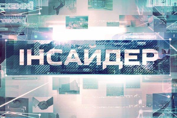 Инсайдер» на ICTV: год резонансных расследований и скандальных тем
