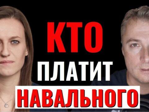 Кто платит Навального