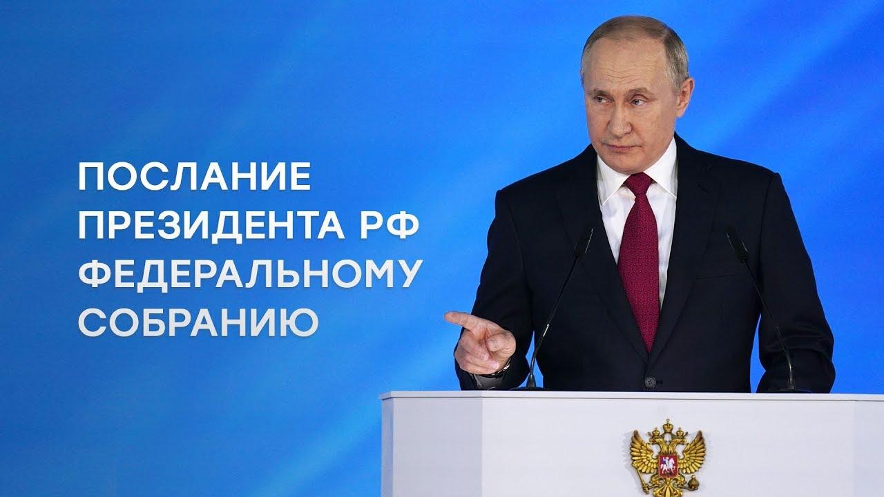 """Картинки по запросу """"послание президента рф федеральному собранию"""""""