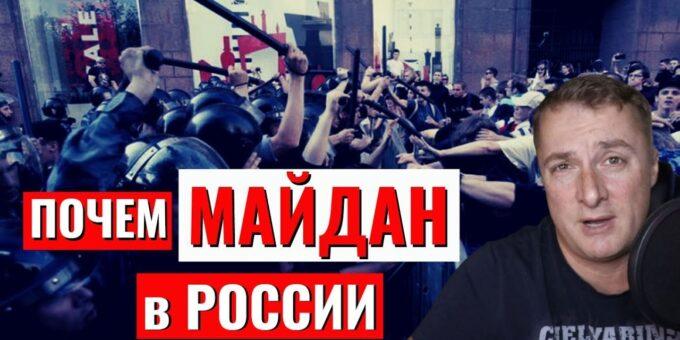 Сколько стоит МАЙДАН в России - Саня во Флориде