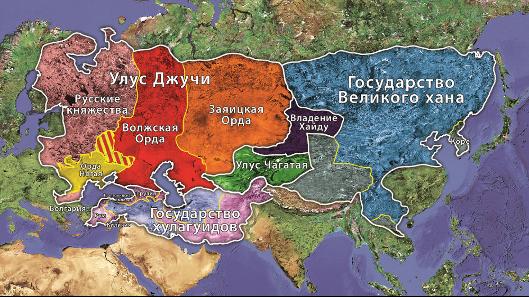 Единое государство Чингисхана: «Йехэ монгол улус»