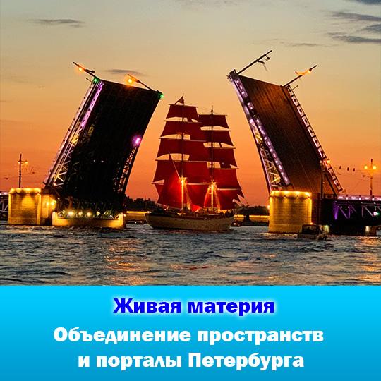 Живая материя, объединение пространств и порталы Петербурга