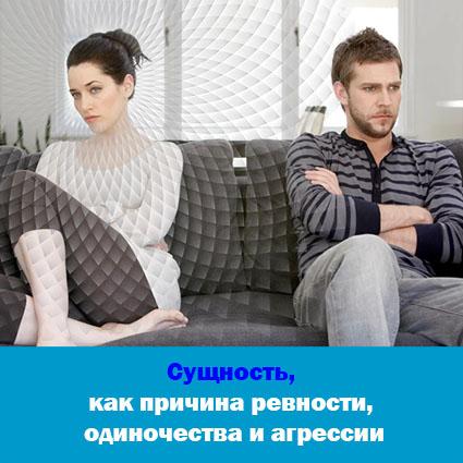 Психология отношений. Влияние сущностей и ревность