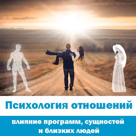 Психология отношений, влияние программ и близких людей