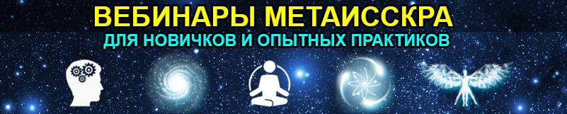 Вебинары МЕТАИССКРА для новичков и опытных практиков