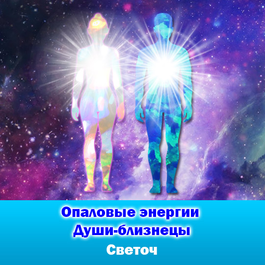 Опаловые энергии, Светоч и созависимость душ-близнецов